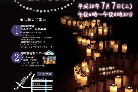 七夕ライトダウン2018