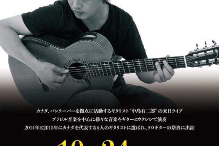 中島有二郎ライブ2018